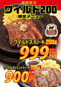いきなりステーキ。明日から店舗限定で「ワイルドステーキ」200gが999円ですけど、これで行く気満々になりました? 日頃よりいきなり!ステーキをご利用いただき、ありがとうございます。  3/26(木)より店舗...