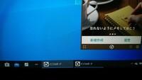 Windows10の画面でタスク・バーに「インフォボード」が2つ並んで表示されています。 ちなみに、これをクリックすると少し上に小窓が現れます。 (写真を参照)  小窓は再度クリックすると画面から消えますが、 タスク・バーの「インフォボード」は消えません。  しかも、 タスク・バーの「インフォボード」の表示は常に2つ並び、 1つに減ることも無いですし、2つとも消えることもあり...
