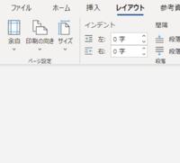 word、縦書き設定ができない・・・  パソコンのchromeの拡張機能にあるOffice_wordを使っています。 『レイアウト』に縦書き横書きの項目がなく、変更ができないのですが、プレミアムにアップデートしないと追加されない項目なのでしょうか?
