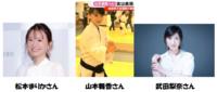空手有段者の美人女優 松本まりかさん 山本舞香さん 武田梨奈さん 空手の試合をしたら誰が一番強いと思いますか?