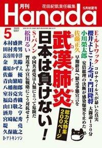 今日の産経新聞の、月刊hanadaの一面広告を見て、ひっくり返りそうになりました。 昨日夜、小池東京都知事が緊急記者会見を行い、「感染爆発の重大局面だ」と述べ、今週末の不要不急の外出自粛を都民に要請したことがテレビで放送されましたが、一夜明けて、今朝配達された産経新聞をめくってみると、月刊hanadaの一面広告に、「安倍総理の決断が感染爆発を止めた」という、小川榮太郎氏の記事の見出しが出てい...