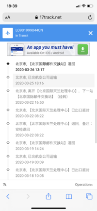 中国通販で買い物をして、追跡情報を確認したのですが、何度も戻りになっています。 中国語も分からないので困っています。 これは今どういう状況なのでしょうか?   18:08:52 (GMT+09:00) 2020-03-26 13:17...