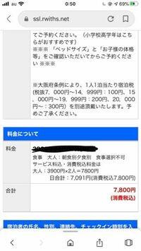 大阪にある空庭温泉で宿泊をしたいのですが、※の箇所に書いてある値段は7800円に後でプラスされるということですか? 一応見てるサイトは素泊まりで空庭温泉入館券付きと書いてあるのですが…。  https://mystays....