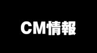頭文字だけを繋げると「CM」になるワードを含むタイトルなんていう曲が思い当たりましたら、1曲お願いします。 歌モノ・インストを問いません。 Blondie - Call Me https://youtu.be/StKVS0eI85I