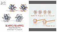 スワロフスキージルコニアのピアス(左)と ダイヤモンド0.1ctのピアス(右) どちらが良いでしょうか?