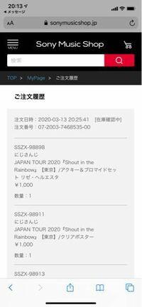 SONY Music storeでにじさんじのSitRのグッズを注文された方でコンビニ支払の方に質問です。 お支払いご案内メール来ましたか? 3月13日に申し込んだんですが同じような方はいませんか?