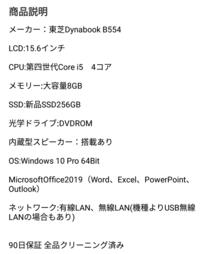 ネットで中古パソコンの購入を検討しています。  Excel、Wordなど、事務職で必要な知識のスキルアップの為というのが一番の理由です。  ただ自分専用のパソコンになるので動画やDVDを見たり 焼いたりといった...