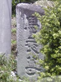 石碑の文字の読み方がわかりません。 「馬?尊」 2文字目の読み方をご教示お願いします。