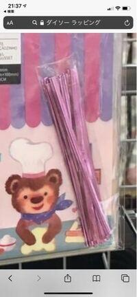 100円ショップのラッピングについてるピンクの棒?の名前を教えてください!