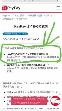 PayPayについて。 機種変と共に番号変更しました。 PayPayに最初に登録してしまった番号は解約済 sms認証が最初に登録した番号にしかとどかないそうです。 今の番号に変更は不可なのでしょうか?泣 残高もあり本当に悲しいです。  ご存知の方お力貸して下さい。