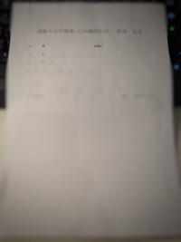 通勤手当申請書についてです。 4月に入社するため必要な書類を記入しているのですが、通勤手当申請書の『所属 出張所』の部分に何を記入したらいいかわかりません。助けてください。