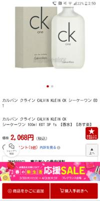 楽天で売られているものです。 公式サイトですとオードトワレ50mlで6500円程しているのですが、これは公式の商品なのでしょうか? あまりにも値段が違うと思い、質問させて頂きました。  商品 Calvin Klein CKone...