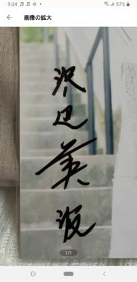 浜辺美波さんのサインなんですけど、このサインは本人の直筆サインかどうか分かりますか?