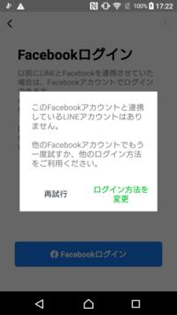 LINEとFacebookを連携しようとするとこのような表示が出るのですがどうしたらいいのでしょうか?