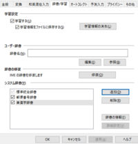 「人名/地名」のIME辞書がありません。 Windows10のExcel2010を使用していますが システム辞書の中に「人名/地名」がありません。 追加するにはどうしたら良いでしょうか?