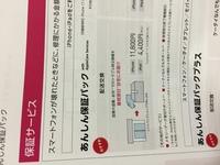 Applecare あんしん with 保証 services パック