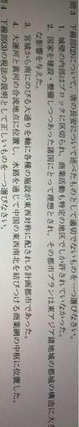 唐代の長安の問題ですが、調べても答えがよくわかりません。世界史、歴史に詳しい方教えてください、