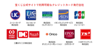 宝くじを公式サイトで買う場合のクレジットカードについてですが、JCBの場合、JCBが直接発行しているカードじゃないとダメなのでしょうか? Yahoo! JAPAN JCBでも、購入可能ですか?