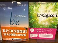 ネクステージの辞書としてエバーグリーンを買おうと思ったのですが、家にbeという同じ出版社の本がありました。大きさもページ数もほぼ同じです。この2つの違いは何でしょうか?代用できますか??