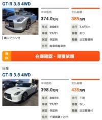 ゴミ初期型R35GT-Rのメリットなんですか? 激安で販売されてる 2007年とか2008年のR35GT-Rは  2019年と2020年のR35GT-Rと比べてメリットあるんですか?? 初期型のR35GT-R性能 ダメなところはなんですか??新型...