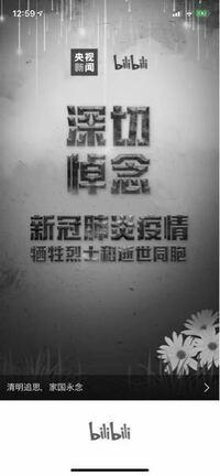 誰か解読して〜 今日ビリビリ黒いけどコロナかなんか関係してる? それとも中国でなんかあるやつ?