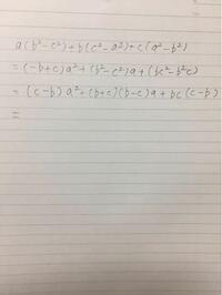 因数分解です。 符号を変え、(c−b)で括って解いていくには、 この後どのように解いたらいいですか。