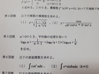 第4設題なのですが、(1)は、√の中に分数が入っているのですが、1/2をどうしたら良いかが分かりません。(2)は、そもそもの問題が分かりません。  申し訳ありませんが、教えていただけませんか ?  よろしくお願いします。