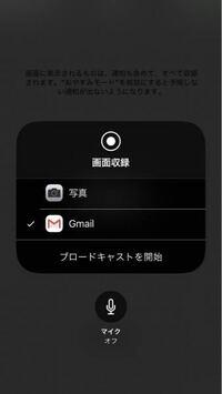 iphoneの画面収録のところのGmailを押すとブロードキャストを開始とあるのですが開始した場合どこかに配信されますか?また、どこに保存されますか?