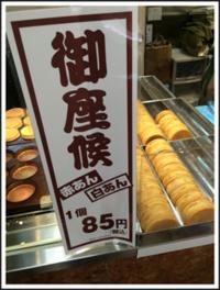 兵庫県姫路市の御座候とはいわゆる今川焼きとどうちがうんですか?