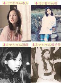 twiceのミナちゃんの家族の若い頃がミナちゃんそっくりだという画像、これは真実なのですか? ミナちゃん母なんかはミナちゃん本人のように見えるのですが…