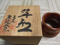 茶道の蓋置の作家名か窯名を教えてください。 光沢のある茶系色の陶器製です。