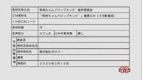 放送事故? TOKYO MXの「白猫プロジェクト ZERO CHRONICLE」 (4月6日22時30分~)の番組終了後 次の番組までのCM枠で「邪神ちゃんドロップキック'」の番宣CMがやっていましたが CMの最後の方(5秒位?)が切れており、あれって放送事故ですよね?  今回のCMの放送事故は、依頼された企業に返金されるのでしょうか??  なお、実は放送事故ではなくこう言うC...