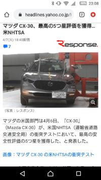 CX-30は万が一の時でも安心ですか!?