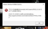 Windows10 で COD WARZONE をやろうとしたのですが、内臓GPUが対応していないとダイアログが出ました。外付けGPUを用意しないとできないってことですよね?ですがこのノーパソにはThunderbolt端子が無いです。対処 法ありますか?