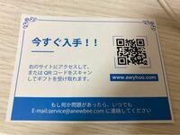 Amazonで買い物したらこの紙が入ってたんですけど怪しいですかね?裏には一等アマギフ1000〜3000円 二等無料の電子製品 三等五割引クーポンって書いてあって、日本語が若干怪しい感じです笑
