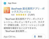Box fresh 匿名