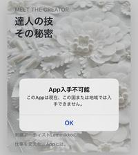 app storeで本来あるべきアプリを検索すると、「App入手不可能 このAppは現在、この国または地域では入手できません。」と表示されます。対処法はありますか?
