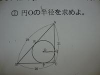 わかりやすい解説をどうぞよろしくお願いします。 次の図で円Oが△ABCの各辺に接していて、点P、Q、Rは接点です。