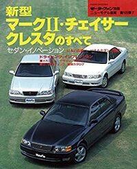 トヨタマークⅡ・クレスタ・チェイサーはどんな車でしたか?