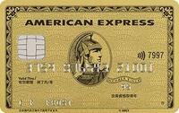 アメックスゴールドカードはかっこいいですか?