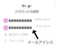 パソコンでGoogle アカウントからログアウトしたのですが、ログインするところをタップすると、今までにログインしたアカウントが表示されてしまいます。 これを消す方法はありますか?