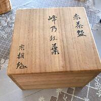 赤茶碗 峰乃紅葉 作者さんの名前が読めません わかる方お願いします