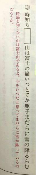 【古典 和歌】 写真の和歌はどのような意味なのでしょうか? 砕けた説明をしていただけると有り難いです。  よろしくお願いします。
