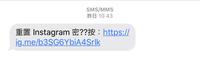 このようなメールが送られてきて、URLを押してしまいました。 押した後は自分のインスタグラムが開かれただけでした。 不安になり番号を調べたら、迷惑メールを送っている番号だったみたいで す。  URLを開く...