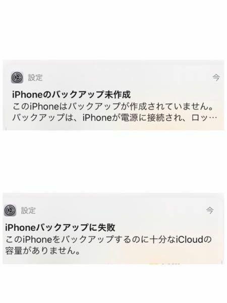 iPhoneのバックアップ未作成 iPhoneのバックアップに失敗 最近この二つの通知がアホみたいにたくさんきます。 来るときは何度も連続で。 動画見てたら他のことしてるときにめっちゃ気になります。 これどうしたらなかなりますか?
