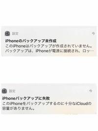 iPhoneのバックアップ未作成 iPhoneのバックアップに失敗  最近この二つの通知がアホみたいにたくさんきます。 来るときは何度も連続で。 動画見てたら他のことしてるときにめっちゃ気になります。 これどうした...