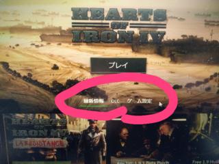 Mod 語 Hoi4 日本 化