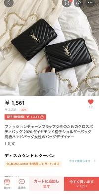 AliExpressでこのバッグを購入したいのですが、税関保留されるでしょうか?