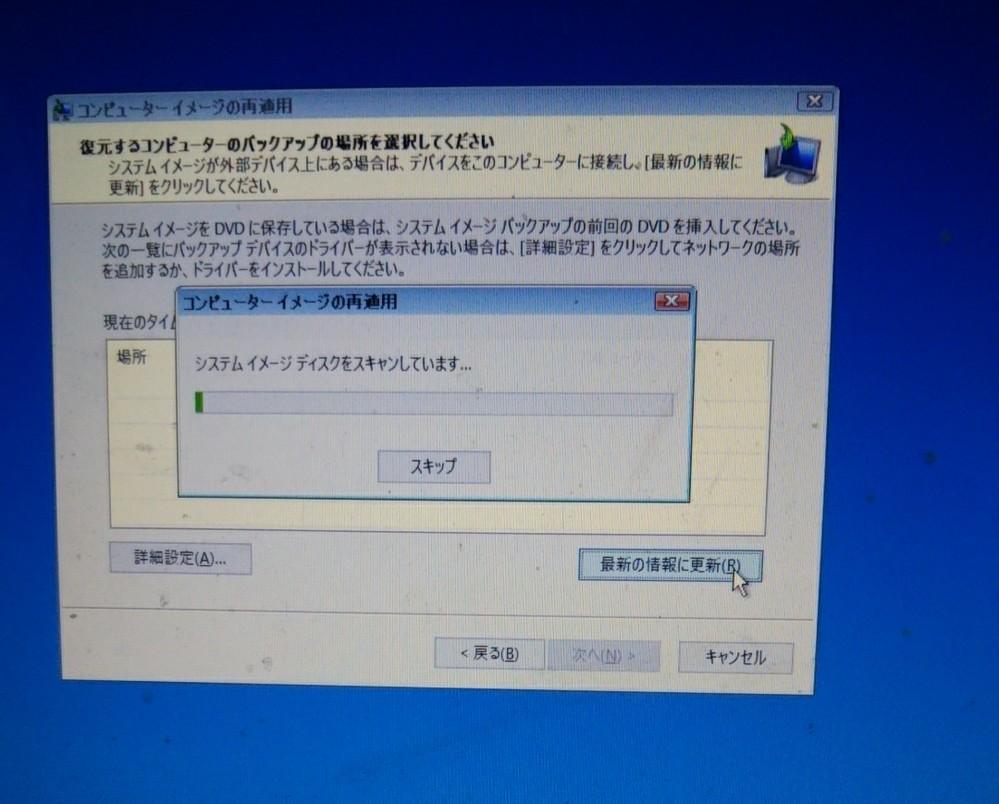 インターネットをパソコンで見ようとするとウィンドウが無数に出てくるため、システムの復元をしましたところ、再起動しても「問題が発生したためPCを再起動する必要があります。エラー情報を収 集しています。自動的に再起動します。」か「自動修復でPCを修復できませんでした」の画面ばかりでてきます。 自動修復→詳細オプション →コンピューターイメージの再適用 で以前に自分で作成した修復ディスクを入れて最新の情報に更新すると「コンピューターイメージの再適用 システムイメージディスクのスキャンしています」という画面がほんの一瞬表れいつまで待っても何も起こりません。 解決法を教えてください。 パソコンはNEC Windows10です。NECカスタマーセンターは「電話が繋がるのに30分以上かかります」というアナウンスが入りつながりません。