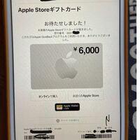 iPhoneで下取りをして、その金額分のギフトカードが送られてきたんですが、使い方が分かりません。どうすればいいでしょうか?